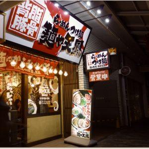 麺や天鳳 西荻窪店