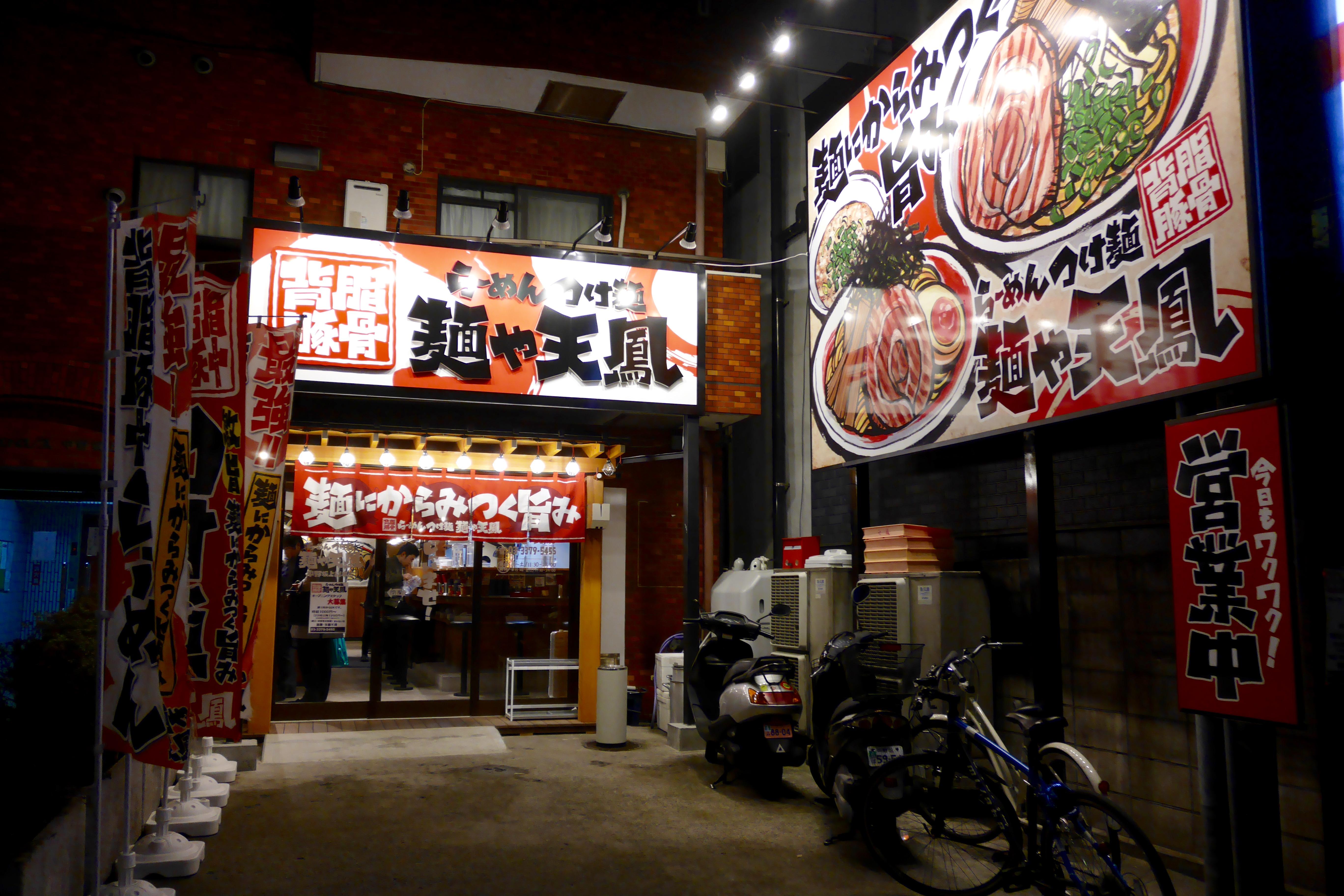 中野坂上総本店
